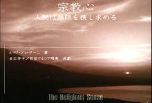 Senso-religioso-giapponese_FA1