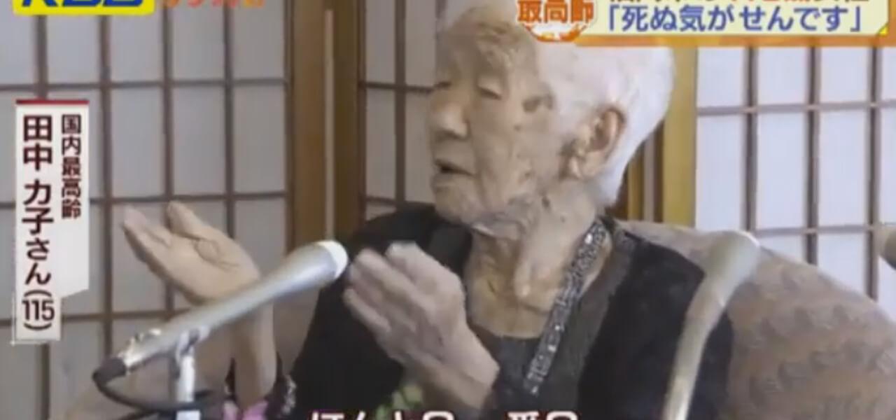 Kane Tanaka, la persona più anziana al mondo