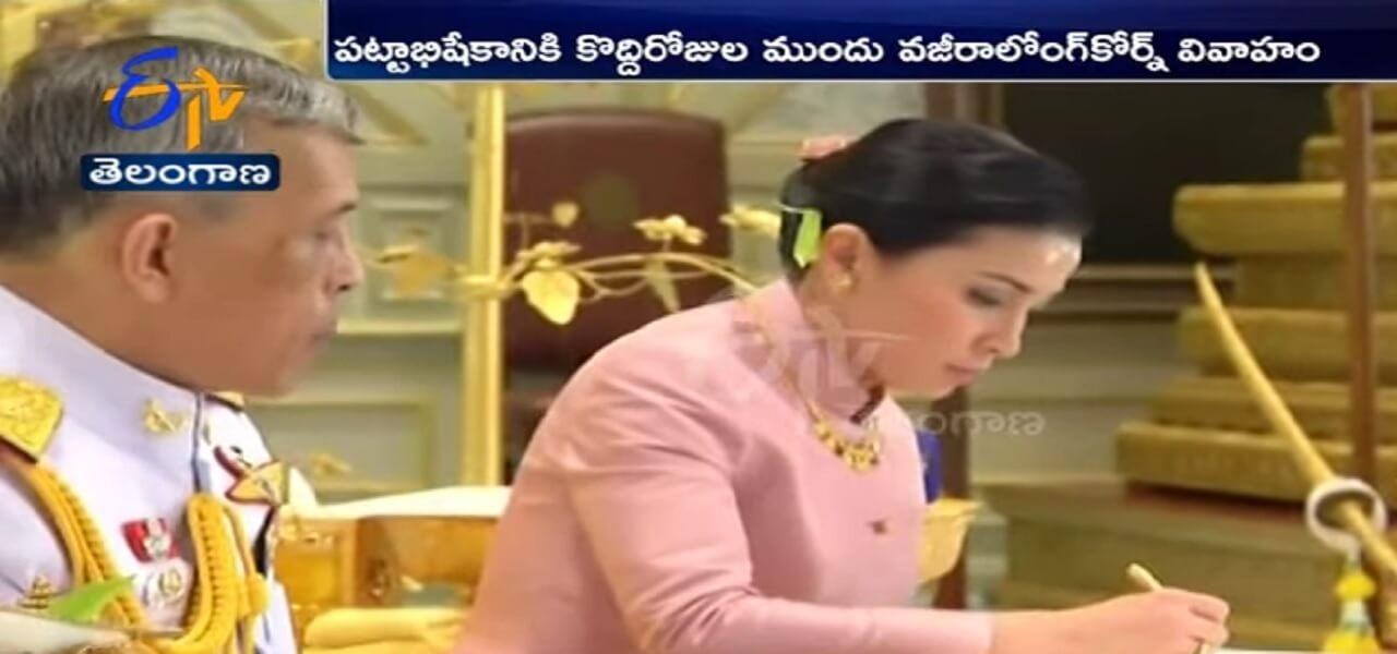 matrimonio re thailandia Vajiralongkorn