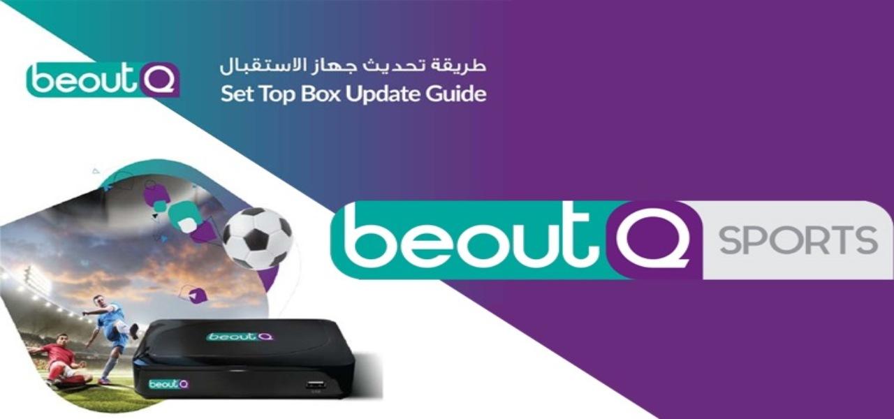 beoutq logo